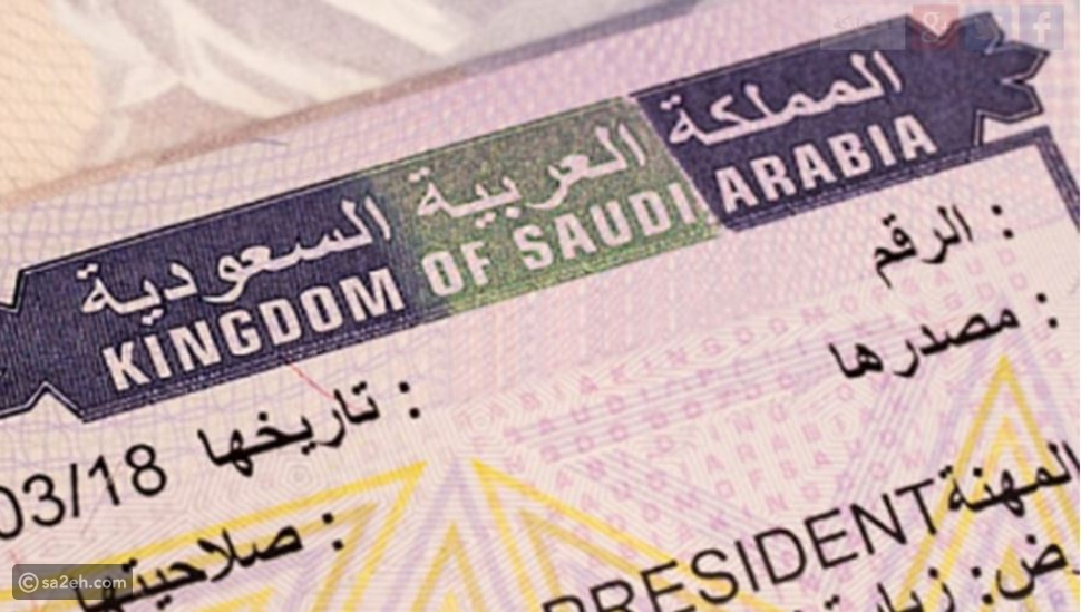 هؤلاء بإمكانهم دخول السعودية دون الحاجة إلى تأشيرة مسبقة