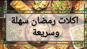 اشهر الأكلات في العالم