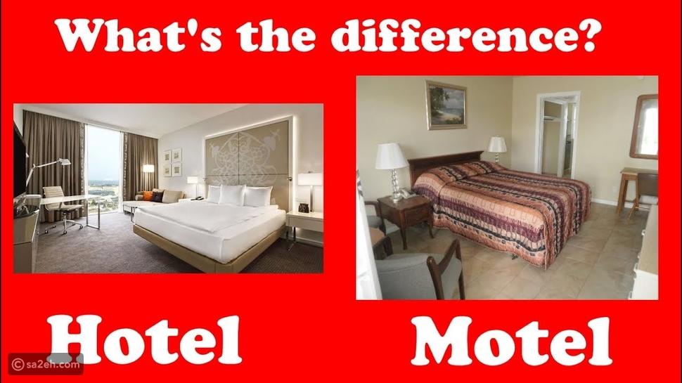 الفرق بين الفندق والموتيل