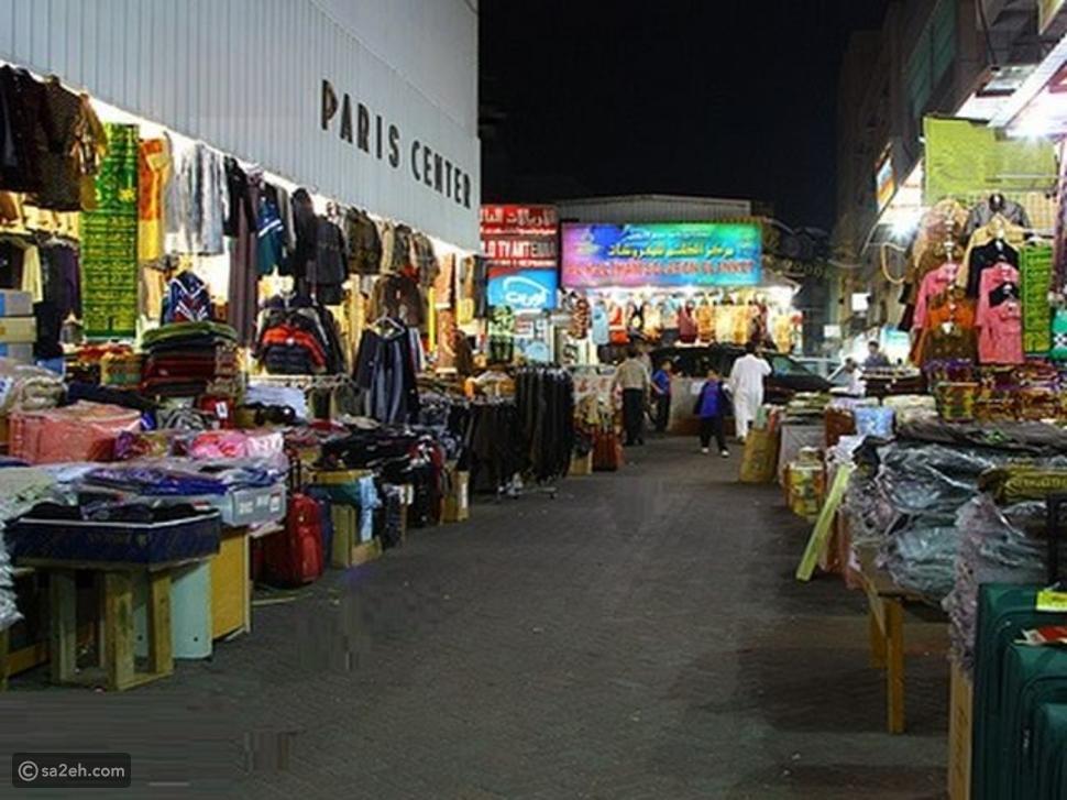 سوق الجملة بالدمام: