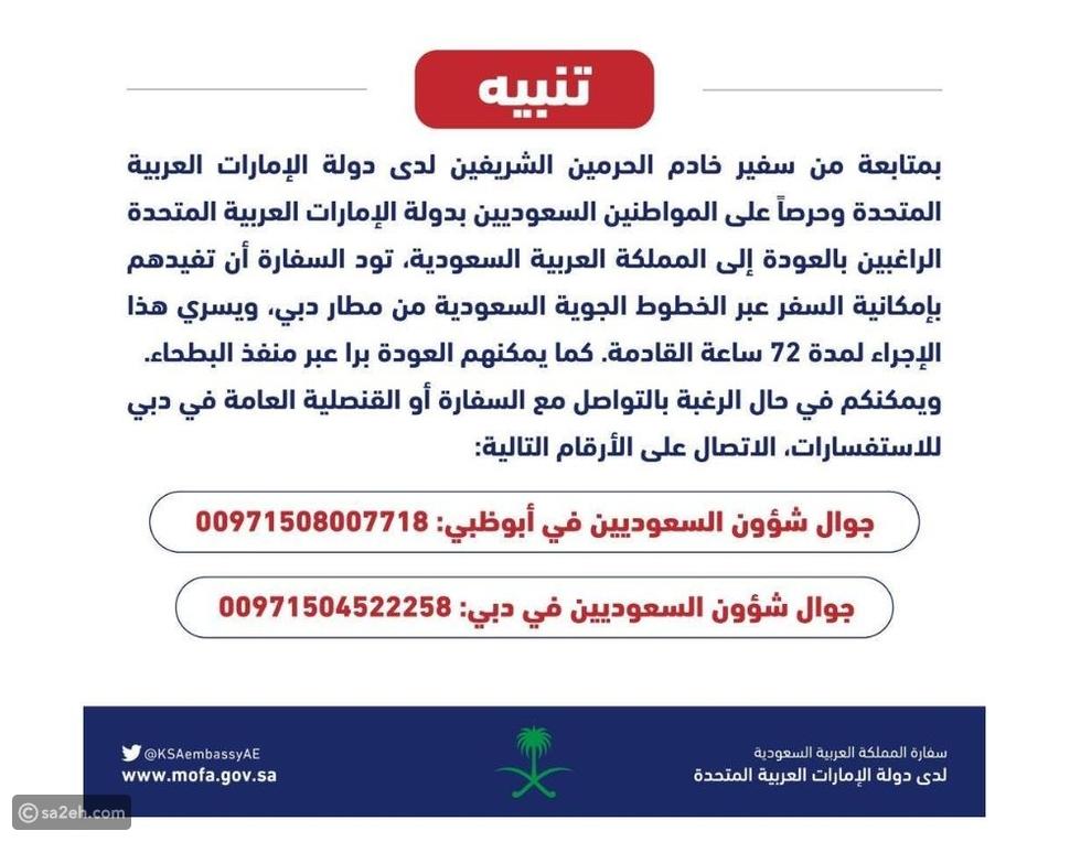 السعودية تسمح لمواطنيها بالعودة من الإمارات خلال 72 ساعة