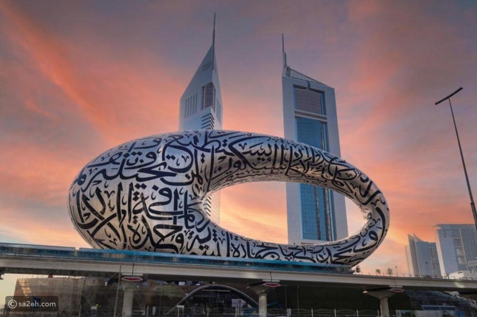 اختيار متحف دبي المستقبل ضمن أجمل المتاحف في العالم