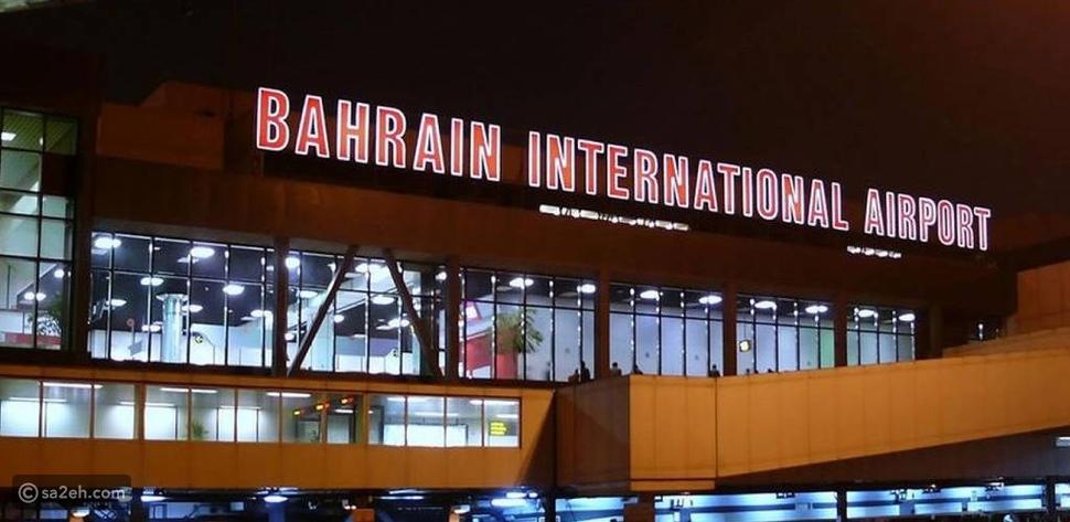 افتتاح مبنى المسافرين الجديد بمطار البحرين نهاية الشهر الجاري