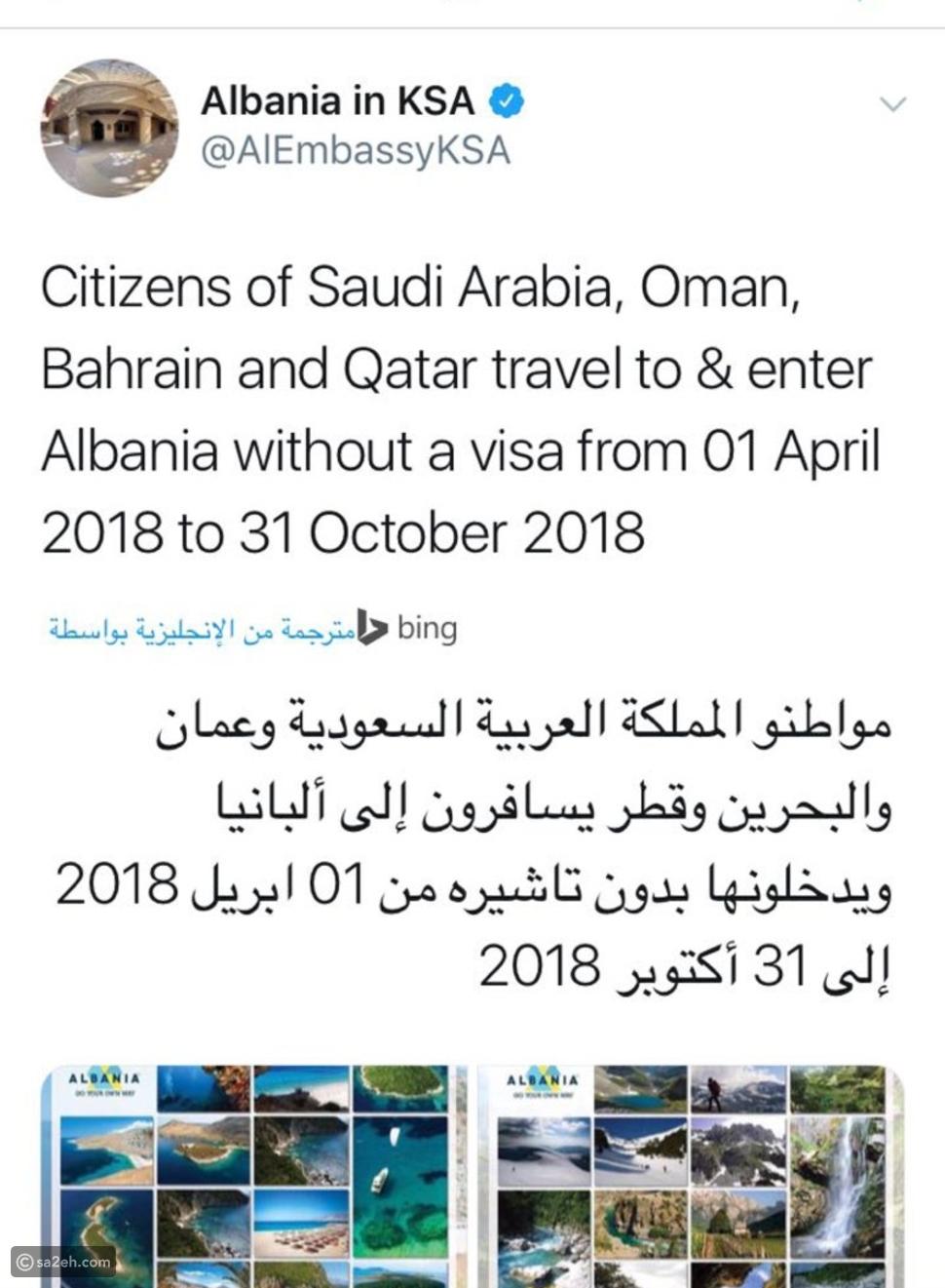 رسمياً ولأول مرة.. إلغاء تأشيرة دخول السعوديين إلى ألبانيا