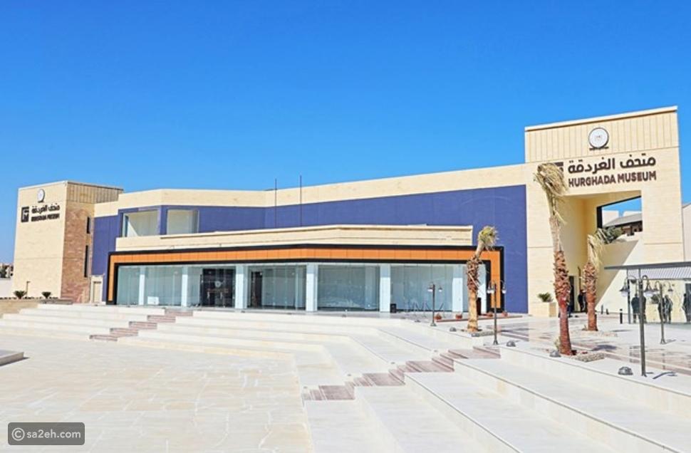 متحف الغردقة: