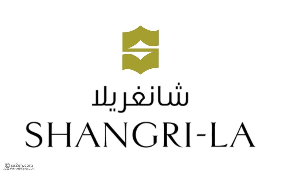 منتجعات وفنادق شانغريلا  تزيح الستار عن شعارها الجديد