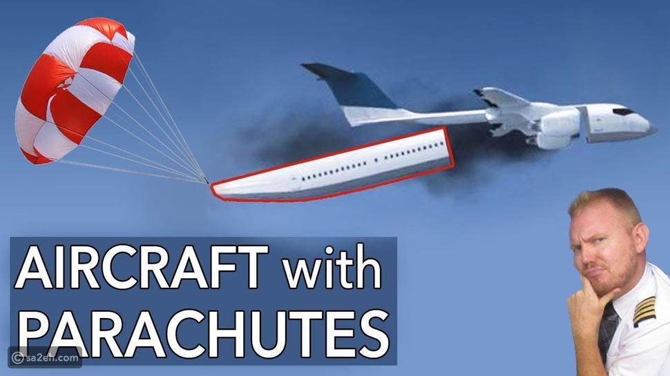 لهذه الأسباب لا يتم تزويد طائرات الركاب بمظلات الطوارىء