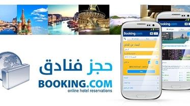 ما هو أفضل موقع أو تطبيق لحجز الفنادق؟