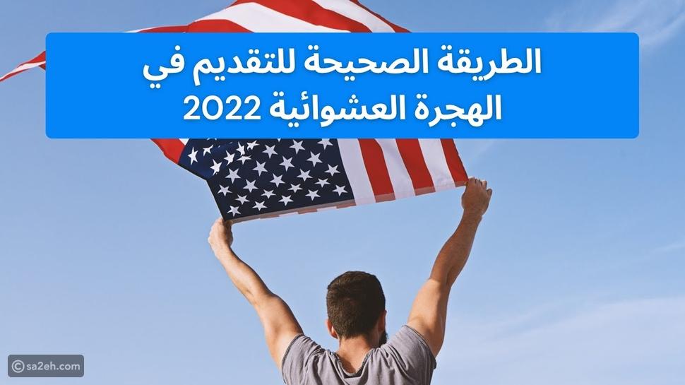 مجانًا.. فتح باب الهجرة العشوائية لأمريكا 2021-2022 وطريقة التسجيل بها