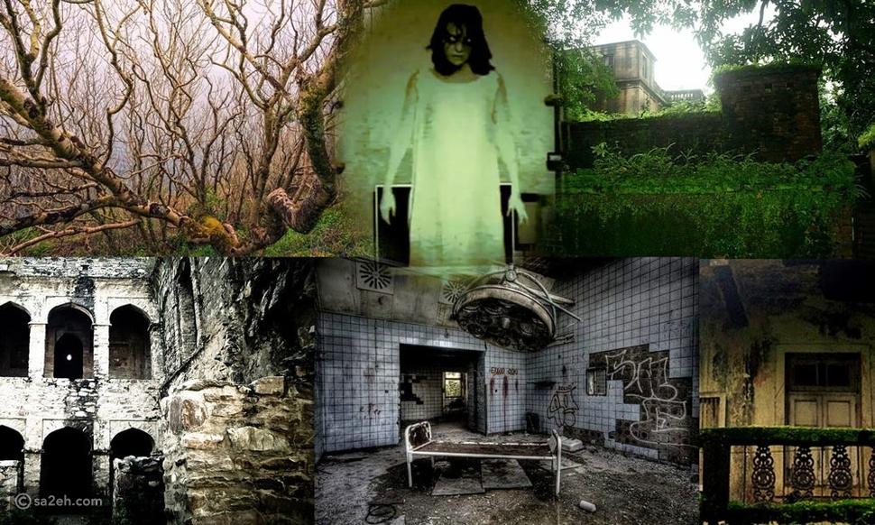 الأماكن المسكونة في العالم ورحلة في عالم الرعب والأشباح لعشاق المغامرة