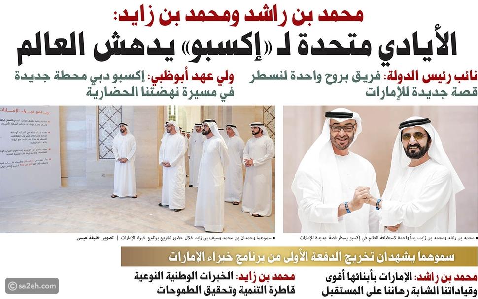 جناح الإمارات في إكسبو 2020 دبي صرح على شكل صقر الريادة