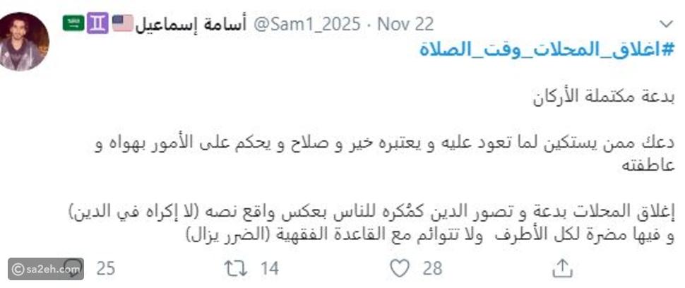 شاهد: سائح كوري ينتقد إغلاق محال السعودية وقت الصلاة ويثير جدلاً