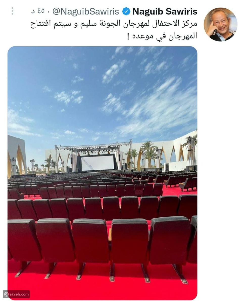 حريق في منطقة مهرجان الجونة السينمائي وسميح سويرس يعلق