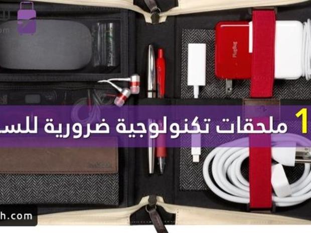 10 ملحقات تكنولوجية مهمة في السفر!