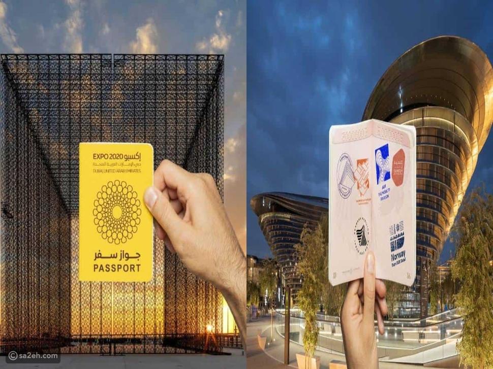 إطلاق جواز سفر إكسبو 2020 مع مميزات كثيرة للتعرف على أجنحة المعرض