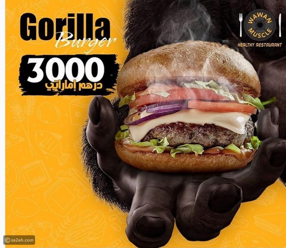 بـ3000 درهم: وجبة برجر تثير استياء الإماراتيين والحكومة تتدخل
