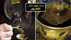 تمتلك مالاً لا تعرف كيف تنفقه؟ اعرف قصة فنجان قهوة سعره 900 دولار