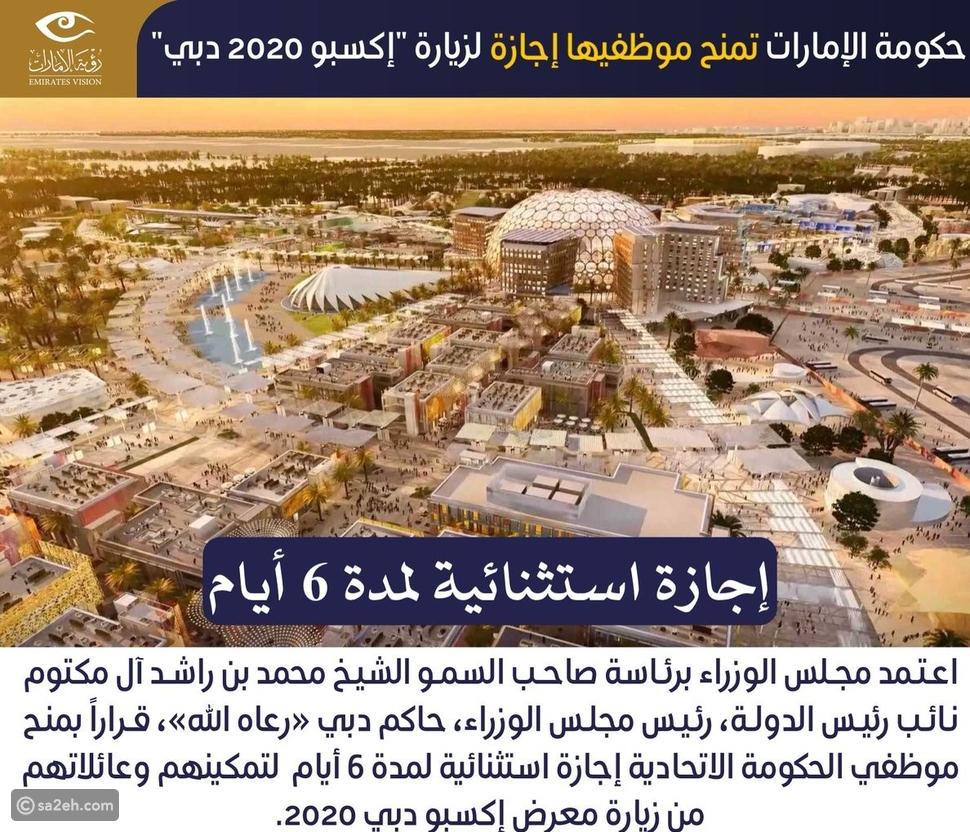 """دبي تمنح إجازة استثنائية لموظفي الحكومة لزيارة """"إكسبو 2020"""""""