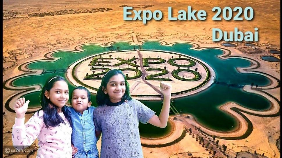 الإمارات حولت الصحراء إلى وجهة سياحية عالمية رائدة في إكسبو 2020