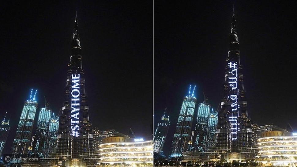 بكل لغات العالم: برج خليفة يرفع شعار خلك في البيت لمواجهة كورونا